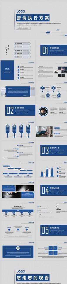 营销执行方案PPT模板