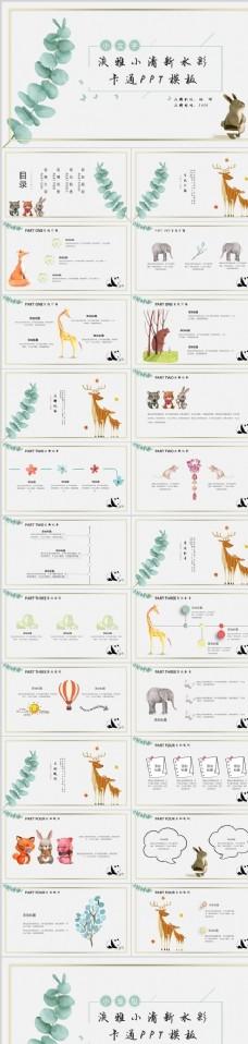 水彩卡通动物PPT模板