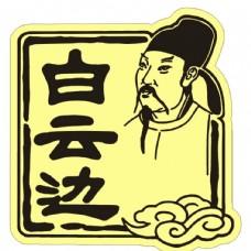 标准白云边logo源文件cdr