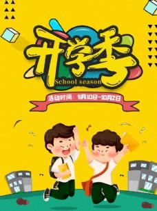黃色清新開學季海報