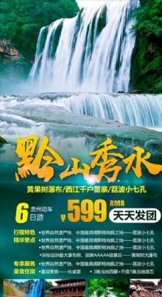 贵州黄果树瀑布小七微信旅游海报