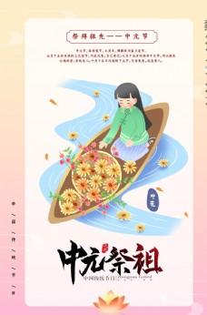 简约清新中元节海报