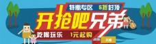 插画banner