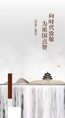 国庆海报 微信朋友圈