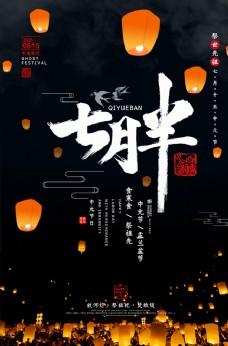 中元节祭祀海报