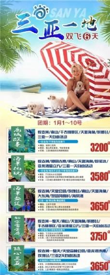 海南三亚旅游海报微信