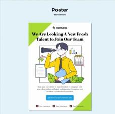 创意招聘概念海报模板