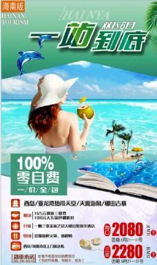 海岛海南海报广告微信