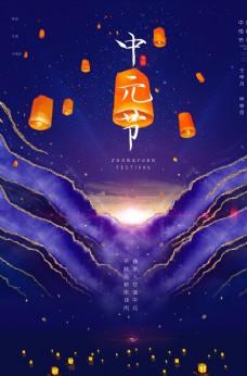 鎏金大气中元节海报