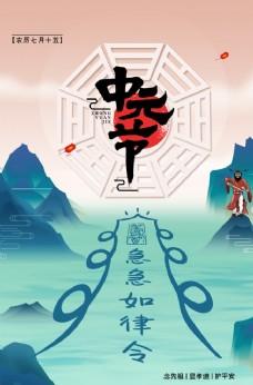 简约传统节日中元节海报