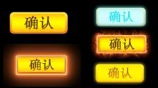 確認按鈕的五種效果