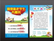 幼儿园海报 幼儿园招生