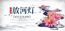 放河灯中元节节日宣传海报素材