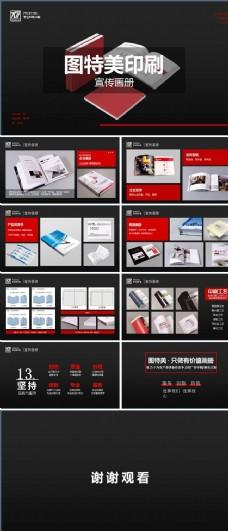 企业画册PPT宣传模板