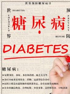 預防糖尿病