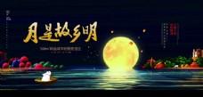 中秋复古节日活动宣传海报素材