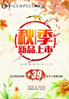 秋季新品上市宣傳海報