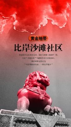品质生活中国风大气雕塑宣传海报