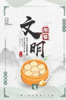 食堂文化节约粮食公益海报素材