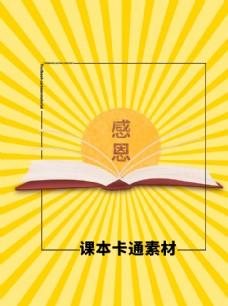 分層黃色放射方形課本卡通素材