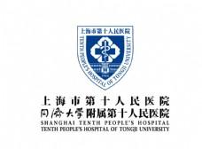 十院 上海市第十人民医院 标志