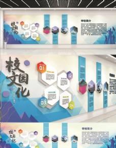 清爽校园文化墙教师制度图片