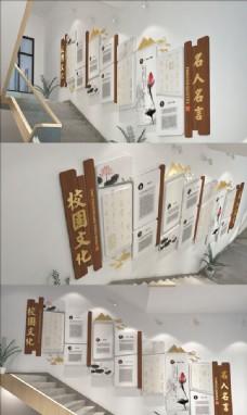 新中式校园楼梯文化墙图片