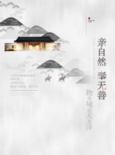 中式地產主題海報