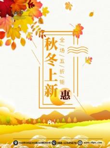 秋天 秋季促銷