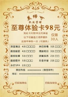 牛皮紙美容體驗卡價目表