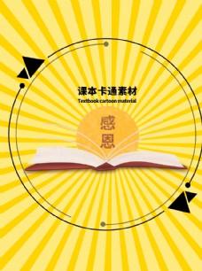 分層黃色放射圓形課本卡通素材