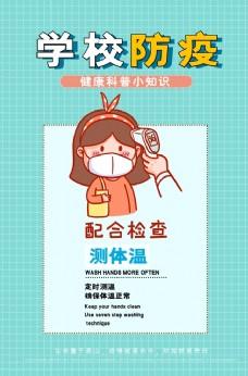 学校防疫卡通海报