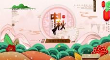 手绘中式剪纸风中秋佳节节日宣传
