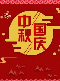 中秋國慶海報