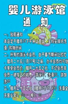 婴儿游泳馆儿童卡通海报