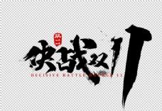 决战双11节日字体字形海报素材