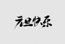 元旦节日字体字形海报素材