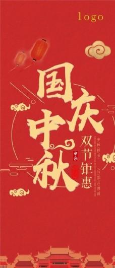 中秋国庆红色展架海报