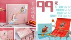月饼高清宣传图中秋节礼盒