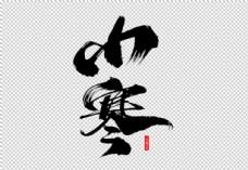 小寒节日字体字形海报素材