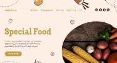 果蔬食品网页登录页
