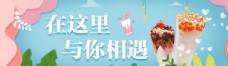 奶茶banner