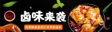 鹵菜banner