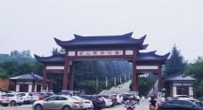 中国洛阳周山森林公园