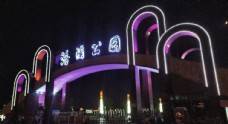 中国洛阳洛浦公园西区