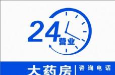 24小時營業大藥房