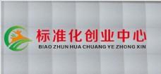 创业中心标志