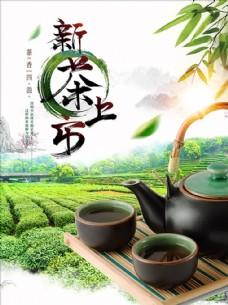 新茶上市广告PSD源文件