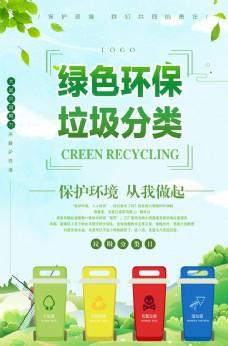 绿色环保 垃圾分类