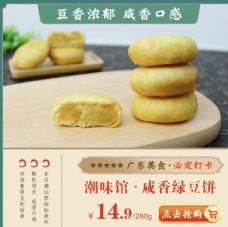 淘宝首页 详情 主图 绿豆饼